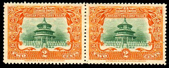 纪2-宣统纪念邮票-2分