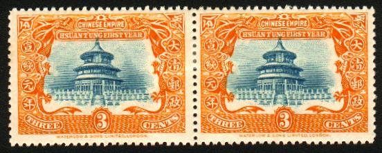 纪2-宣统纪念邮票-3分