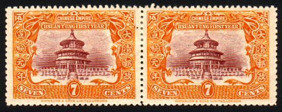 纪2-宣统纪念邮票-7分