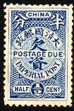 0.5分-伦敦版-第一次欠资邮票