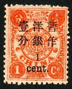 普5.慈禧寿辰(初版)小字改值邮票-1分