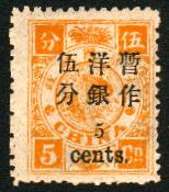 普5.慈禧寿辰(初版)小字改值邮票-5分