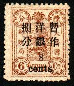 普5.慈禧寿辰(初版)小字改值邮票-8分