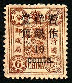 普5.慈禧寿辰(初版)小字改值邮票-1角