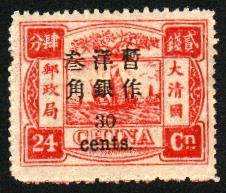 普5.慈禧寿辰(初版)小字改值邮票-3角
