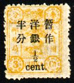 普5.慈禧寿辰(初版)大字长距改值邮票.1/2分