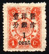 普5.慈禧寿辰(初版)大字长距改值邮票.1分