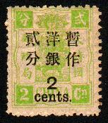 普5.慈禧寿辰(初版)大字长距改值邮票.2分