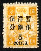 普5.慈禧寿辰(初版)大字长距改值邮票.5分