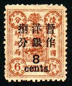 普5.慈禧寿辰(初版)大字长距改值邮票.8分