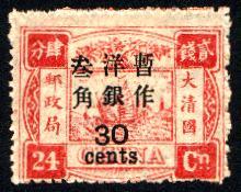 普5.慈禧寿辰(初版)大字长距改值邮票.3角