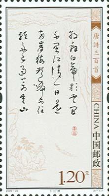 (6-2)T ,杜甫《望岳》,1.20 元