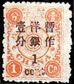 普6.慈禧寿辰(再版)大字长距改值邮票,1分