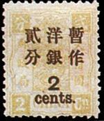 普6.慈禧寿辰(再版)大字长距改值邮票,2分