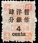 普6.慈禧寿辰(再版)大字长距改值邮票,4分