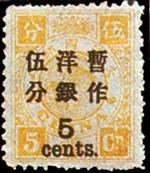 普6.慈禧寿辰(再版)大字长距改值邮票,5分