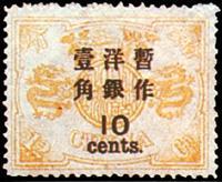 普6.慈禧寿辰(再版)大字长距改值邮票,1角