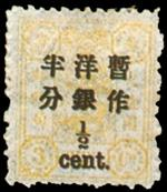 普8.慈禧寿辰(初版)大字短距改值邮票.1/2分