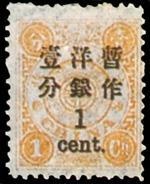 普8.慈禧寿辰(初版)大字短距改值邮票.1分