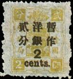 普8.慈禧寿辰(初版)大字短距改值邮票.2分