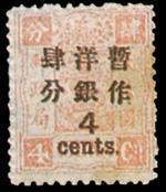普8.慈禧寿辰(初版)大字短距改值邮票.4分