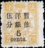 普8.慈禧寿辰(初版)大字短距改值邮票.5分