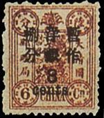 普8.慈禧寿辰(初版)大字短距改值邮票.8分