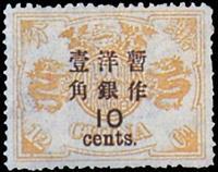 普8.慈禧寿辰(初版)大字短距改值邮票.1角