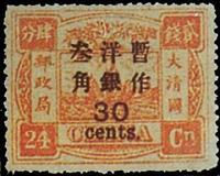 普8.慈禧寿辰(初版)大字短距改值邮票.3角