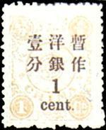 普9. 慈禧寿辰(再版)大字短距改值邮票.1分