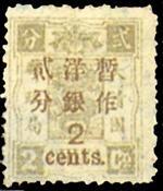 普9. 慈禧寿辰(再版)大字短距改值邮票.2分