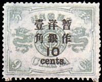 普9. 慈禧寿辰(再版)大字短距改值邮票.1角