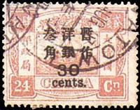 普9. 慈禧寿辰(再版)大字短距改值邮票.3角