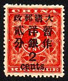 红印花加盖暂作邮票-暂作洋银二分(大)
