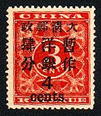 红印花加盖暂作邮票-暂作洋银肆分(大)