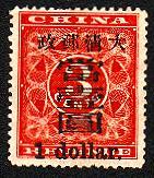 红印花加盖暂作邮票-当壹元(大)