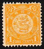 普12.日本版蟠龙邮票-1分
