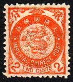 普12.日本版蟠龙邮票-2分