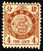 普12.日本版蟠龙邮票-4分
