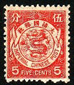 普12.日本版蟠龙邮票-5分
