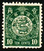 普12.日本版蟠龙邮票-1角