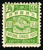 普12.日本版蟠龙邮票-5角