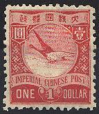普12.日本版蟠龙邮票-1元
