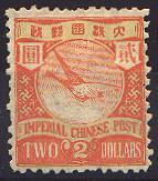 普12.日本版蟠龙邮票-2元