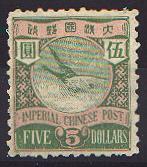 普12.日本版蟠龙邮票-5元