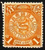 普14.伦敦蟠龙邮票(无水印)-1分