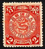 普14.伦敦蟠龙邮票(无水印)-2分