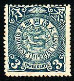 普14.伦敦蟠龙邮票(无水印)-3分