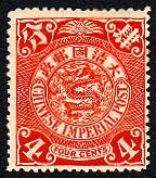 普14.伦敦蟠龙邮票(无水印)-4分