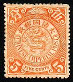普14.伦敦蟠龙邮票(无水印)-5分